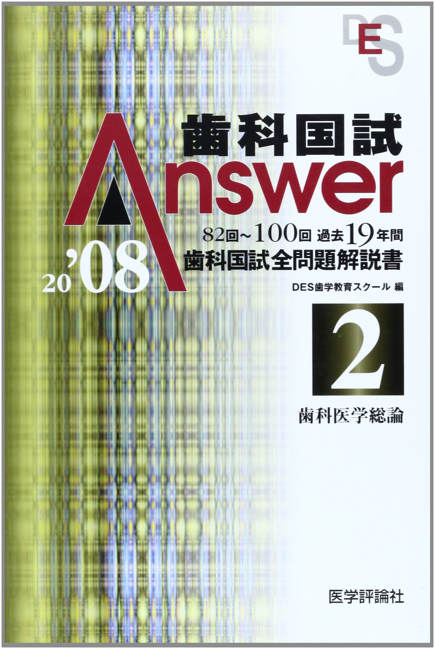 Download Dental country ?? problem manual dentistry general statement - 2008 2 Dental country test Answer (2007) ISBN: 4872117786 [Japanese Import] PDF
