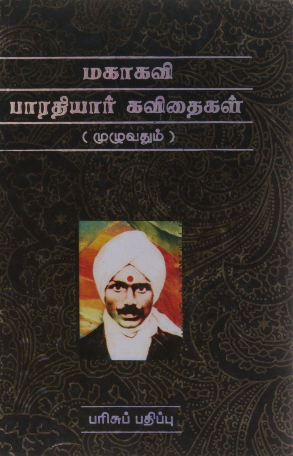 Maha Kavi Bharathiyar Kavidhaigal