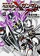 機動戦士クロスボーン・ガンダム ゴースト (10) (カドカワコミックス・エース)