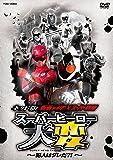 ネット版 仮面ライダー×スーパー戦隊 スーパーヒーロー大変―犯人はダレだ?! ―【DVD】