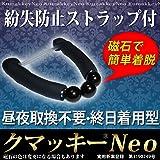 クマッキー NEO(ネオ) ブラックカラー