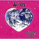 あいのり 1999-2009 THE BEST OF LOVE SONGS