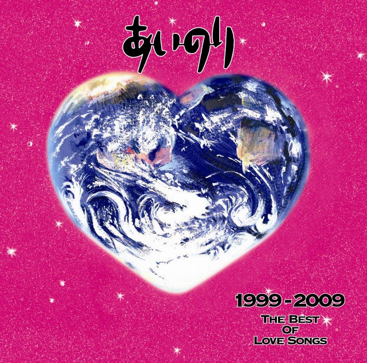 Amazon | あいのり 1999-2009 TH...