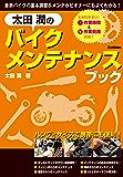 太田 潤のバイクメンテナンスブック