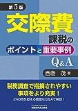 交際費課税のポイントと重要事例Q&A (第5版)