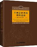 不确定世界的理性选择:判断与决策心理学(第2版) (社会心理学精品译丛)