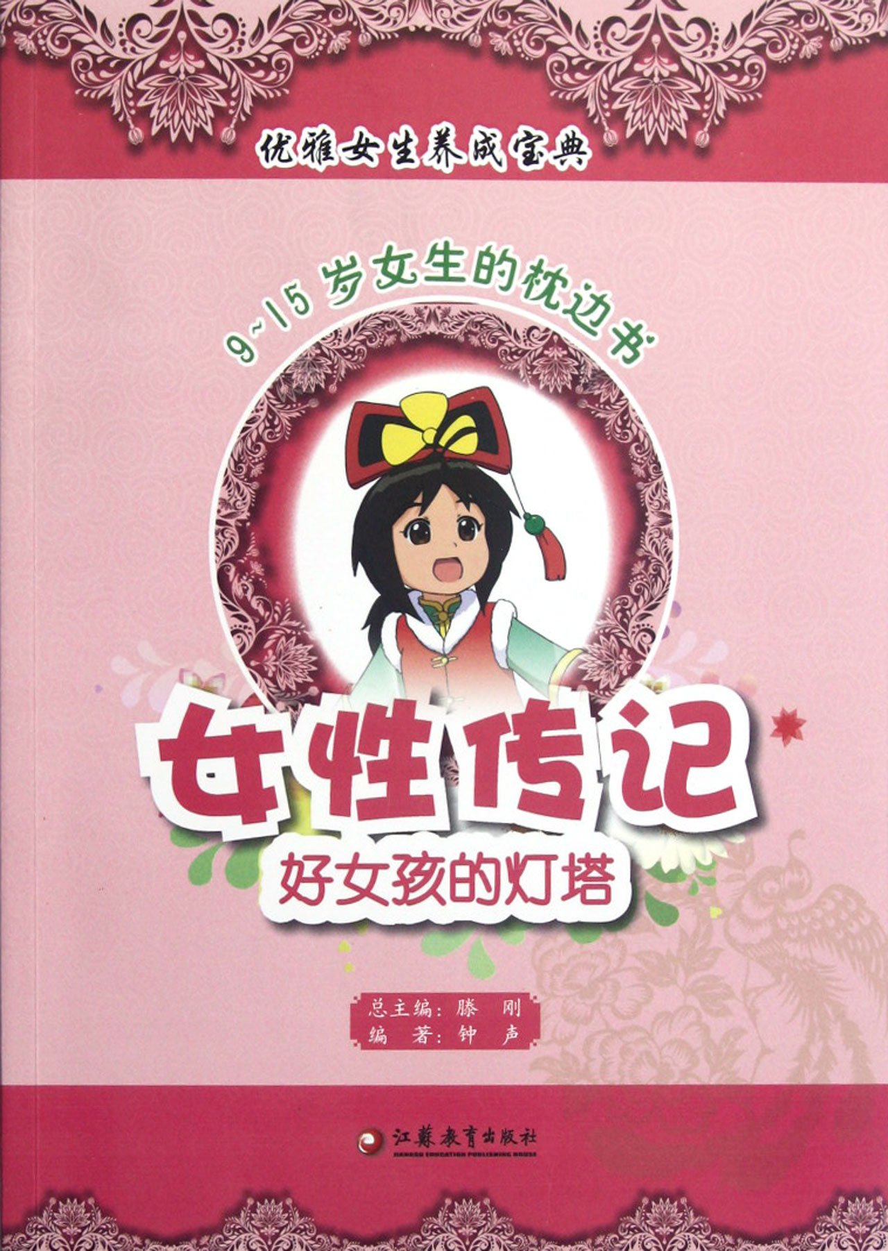 Download Biography of Women - Good Girls Lighthouse - 9 ~ 15 Year-old Girls Handbook (Chinese Edition) PDF