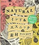 NATURAL インド&エスニック素材 DVD-ROM