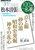 松本清張スペシャル 2018年3月 (100分 de 名著)