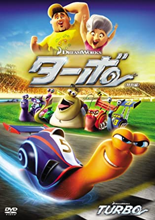 Turbo [DVD de Audio]