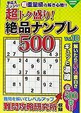 超トク盛り! 絶品ナンプレ500 Vol.10 (コスミックムック)