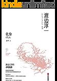 """化身(小说细腻地描写了中老年白领阶层追恋年轻女性的复杂情感,被日本读者誉为""""代表渡边文学的不朽名作""""。一次颠覆个性的改造,一场撕心裂肺的虐恋,让情爱大师渡边淳一娓娓道来。)"""