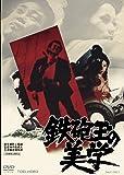 鉄砲玉の美学 [DVD]