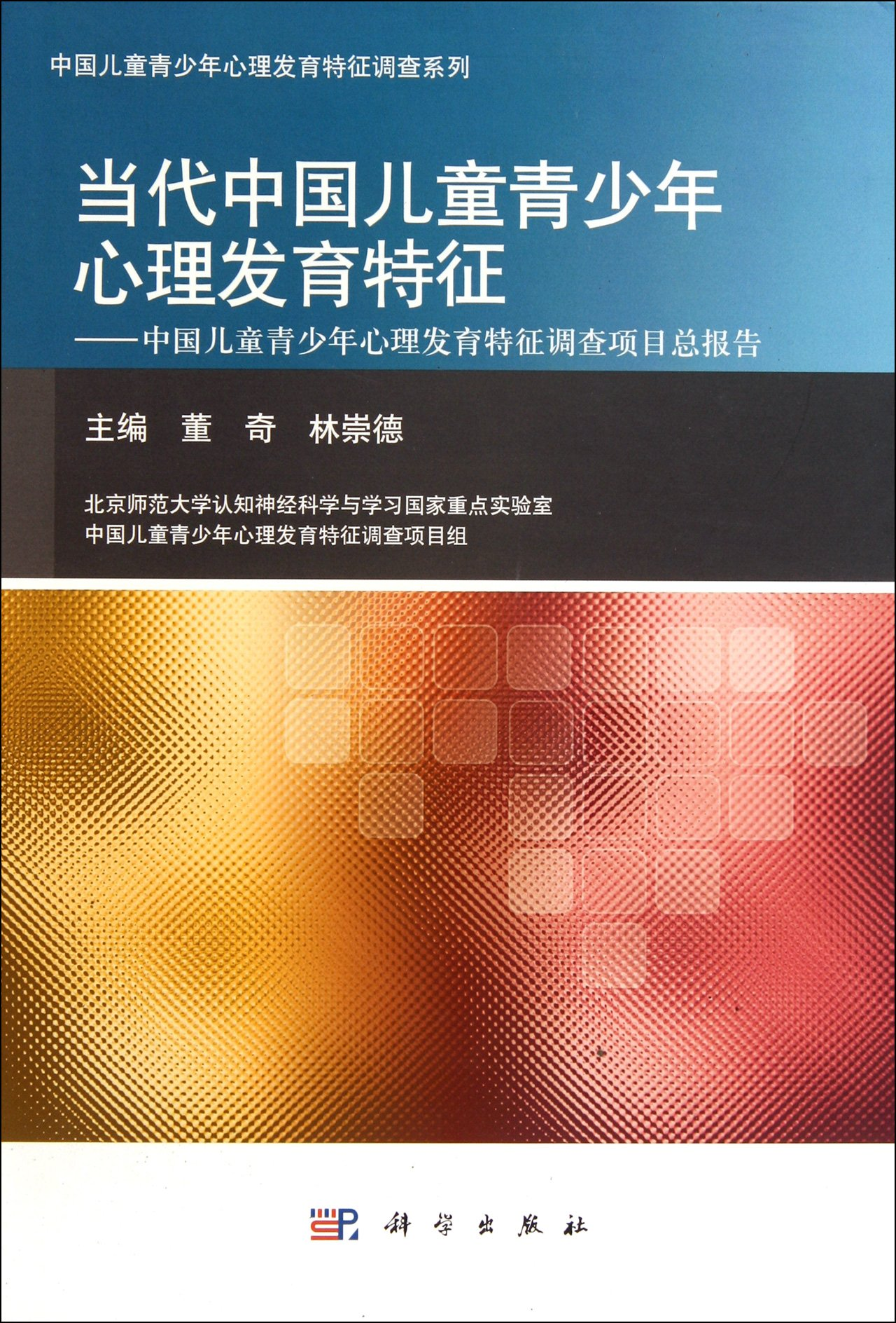 Psychological development of contemporary Chinese children and adolescents characteristics - characteristics of Chinese children and adolescents psychological development survey reports the total project(Chinese Edition) pdf epub