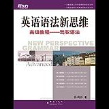 新东方•英语语法新思维高级教程:驾驭语法 (英语语法新思维系列 Book 3) (English Edition)