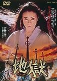 地獄【DVD】