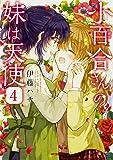 小百合さんの妹は天使 (4) (MFコミックス フラッパーシリーズ)