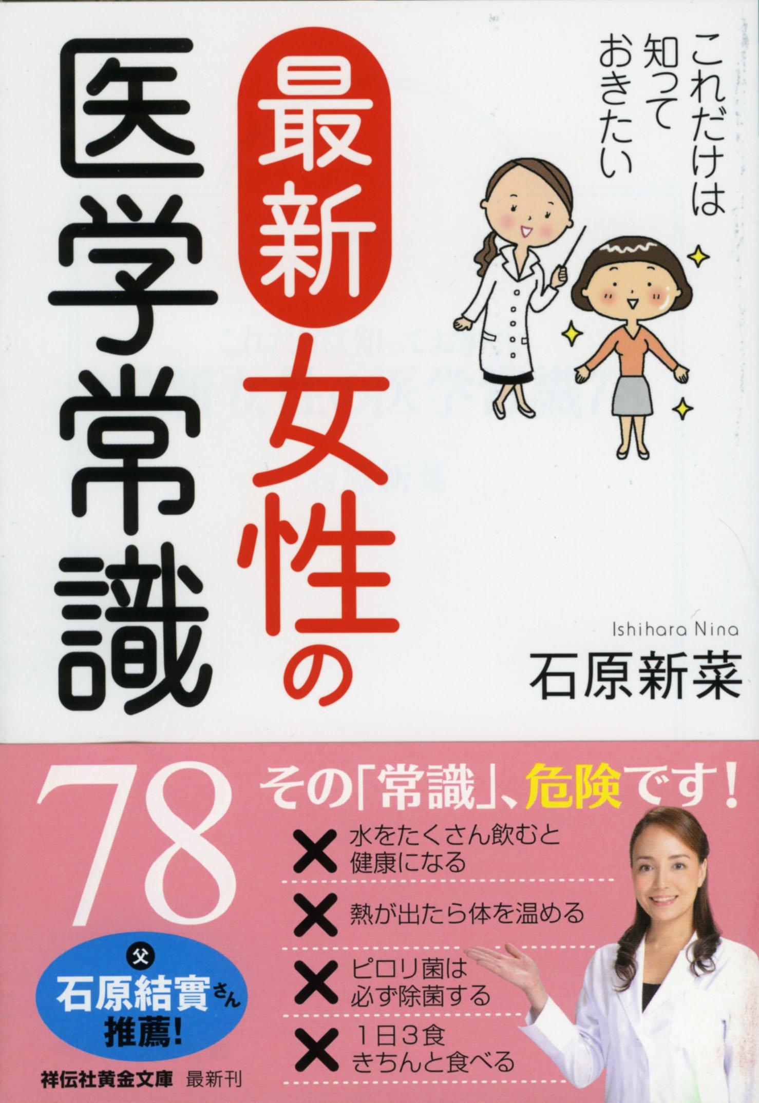 これだけは知っておきたい 最新女性の医学常識78