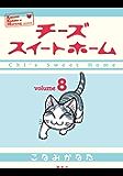 チーズスイートホーム(8) (モーニングコミックス)