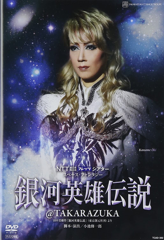 Amazon.co.jp | 『銀河英雄伝説@TAKARAZUKA』 [DVD] DVD・ブルーレイ ...