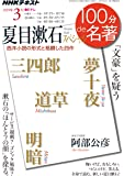 夏目漱石スペシャル 2019年3月 (100分de名著)
