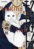 ウォーキング・キャット(1) (アクションコミックス)