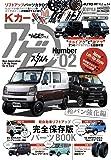 "AUTO STYLE vol.14 Kカー""アゲ""スタイル Number*02 (CARTOPMOOK)"