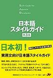 日本語スタイルガイド(第3版)
