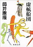 虚航船団(新潮文庫)