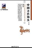 中国古代简史(第二版) (博雅大学堂·历史)