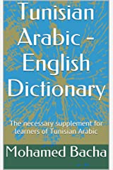 Tunisian Arabic Dictionary & Phrasebook: A Supplement for Learners of Tunisian Arabic & Other Arabic Dialects Kindle Edition