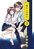 夜にとろける 2 (楽園コミックス)
