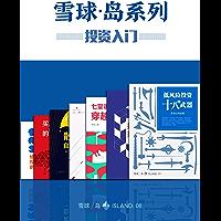 雪球「岛」系列· 投资入门套装(共七册)