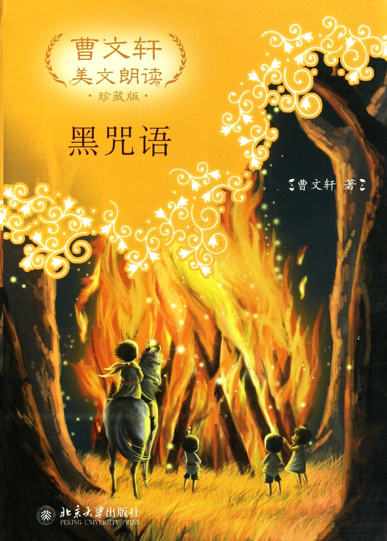 Black Spell: Beautiful Essays by Cao Wenxuan (Commemorative Edition with CD) (Chinese Edition) ebook