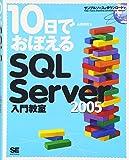 10日でおぼえるSQL Server 2005入門教室