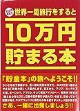 10万円貯まる本 世界一周版