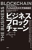 ビジネスブロックチェーン