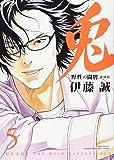 兎 野性の闘牌 愛蔵版 5 (近代麻雀コミックス)