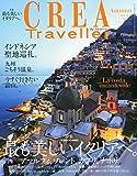 CREA Traveller (クレア・トラベラー) 2012年 10月号 [雑誌]