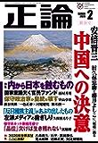 月刊正論 2020年 02月号 [雑誌]