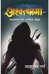 Ashwathama: Mahabharat ka Shapit Yodha (Hindi Edition) Kindle Edition