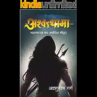 Ashwathama: Mahabharat ka Shapit Yodha (Hindi Edition)