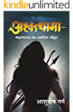 Ashwathama: Mahabharat ka Shapit Yodha (Hindi Edition)