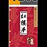 红楼梦(权威版本,精准注释,无障碍阅读,综合红学几十年研究成果,古典小说巅峰之作,附金陵十二钗判词及图片) (古典名著普及文库)