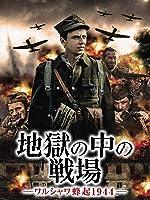 地獄の中の戦場−ワルシャワ蜂起1944ー(字幕版)