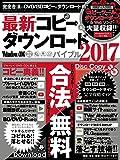 最新コピー&ダウンロードバイブル2017 (100%ムックシリーズ)