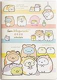 サンエックス すみっコぐらし 手帳B6W ME66606