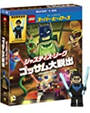 LEGO(R)スーパー・ヒーローズ : ジャスティス・リーグ〈ゴッサム大脱出〉ブルーレイ&DVDセット(2枚組)ナイトウィング ミニフィギュア付き [Blu-ray]