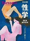 Tarzan特別編集 決定版 性学 SEX BOOK (マガジンハウスムック)