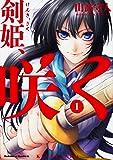 剣姫、咲く (1) (角川コミックス・エース)